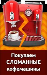 Покупаем сломанные кофемашины